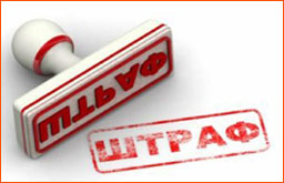 Ответственность за нарушение норм охраны труда
