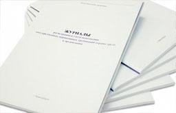 Какие журналы по охране труда должны быть в организации?