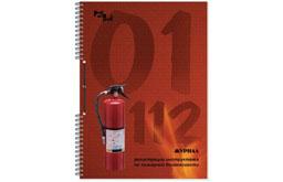 Какие журналы по пожарной безопасности должны вестись в организации?